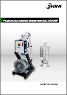 SAL-UG_catalog-pic