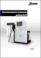 SG-50_catalog-pic