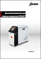 STM-WF_catalog-pic