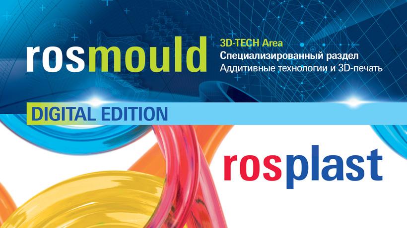 rm20_ru_digitaledition_820